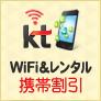 WiFiルーター割引キャンペーン