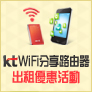 KT wifi分享路由器出租優惠活動