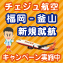 チェジュ航空 福岡-釜山新規就航キャンペーン