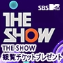 THE SHOW 観覧チケットプレゼント