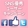 SNS優秀ユーザーキャンペーン