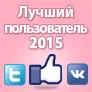 Лучший пользователь 2015
