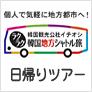 【期間延長】ラクラク観光地方シャトル旅(聞慶・扶余・平昌&江陵)