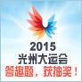 2015光州大运会 答趣题,获抽奖!