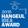 2015 Hangeul Idea Award