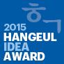 2015 Hangeul Idea Award