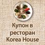 Купон в ресторан Korea House