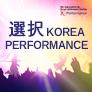 選択 KOREA PERFORMANCE