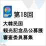 第18回大韓民国観光記念品公募展審査委員募集