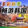 多彩秋季 畅游韩国