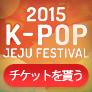 2015 K-POP JEJU FESTIVAL