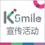 K-Smile宣传活动
