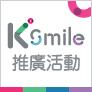 K-Smile 推廣活動