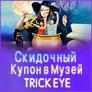 Скидочный Купон в Музей TRICK EYE