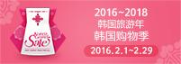 2016-2018 韩国旅游年 韩国购物季 2016.2.1~2.29