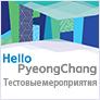 Hello PyeongChang Тестовые мероприятия