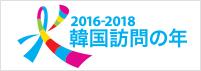 2016-2018 韓国訪問の年