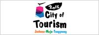 관광도시 홍보(제천, 무주, 통영) 제천시 http://tour.jecheon.go.kr/etour/index.do  무주군 http://eng.muju.go.kr/index.9is  통영시 http://eng.tongyeong.go.kr/main/default.asp