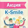 Акция K-Smile