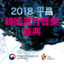 2018平昌韓國流行音樂盛典