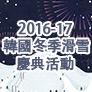 韓國冬季滑雪慶典活動