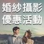 韓國慶尚南道婚紗攝影優惠活動