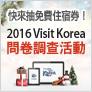 2016 Visit Korea問卷調查活動