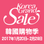 韓國購物優惠季