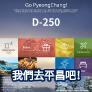 平昌冬季奧運特別網頁