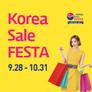 Les soldes en Corée