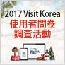 2017年 Visitkorea使用者問卷調查活動