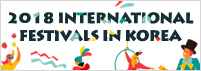 International Festivals in Korea