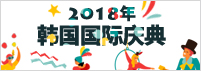 2018年韩国国际庆典