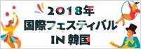 国際フェスティバル IN 韓国
