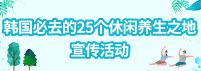 韩国必去的25个休闲养生之地 宣传活动