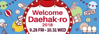 Welcome Daehak-ro