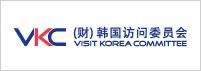 韩国访问委员会