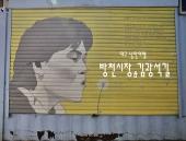 대구 방천시장 김광석길로 낭만여행  전경