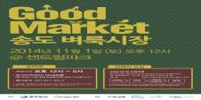 2014년 11월 1일 송도 벼룩시장 굿마켓이 열립니다!