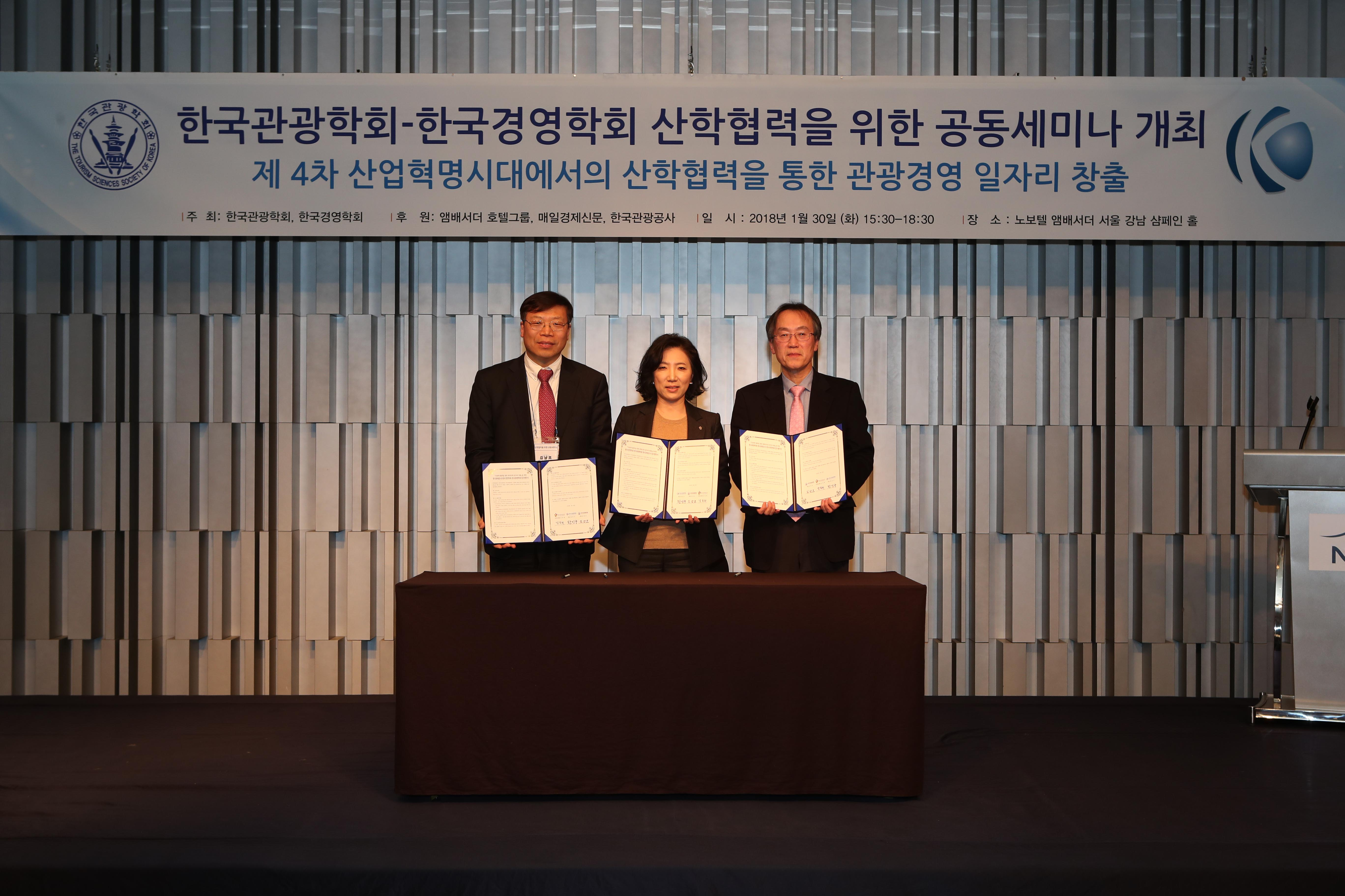 KTO, 산관학 협력을 통한 관광산업 일자리 창출 MOU 체결