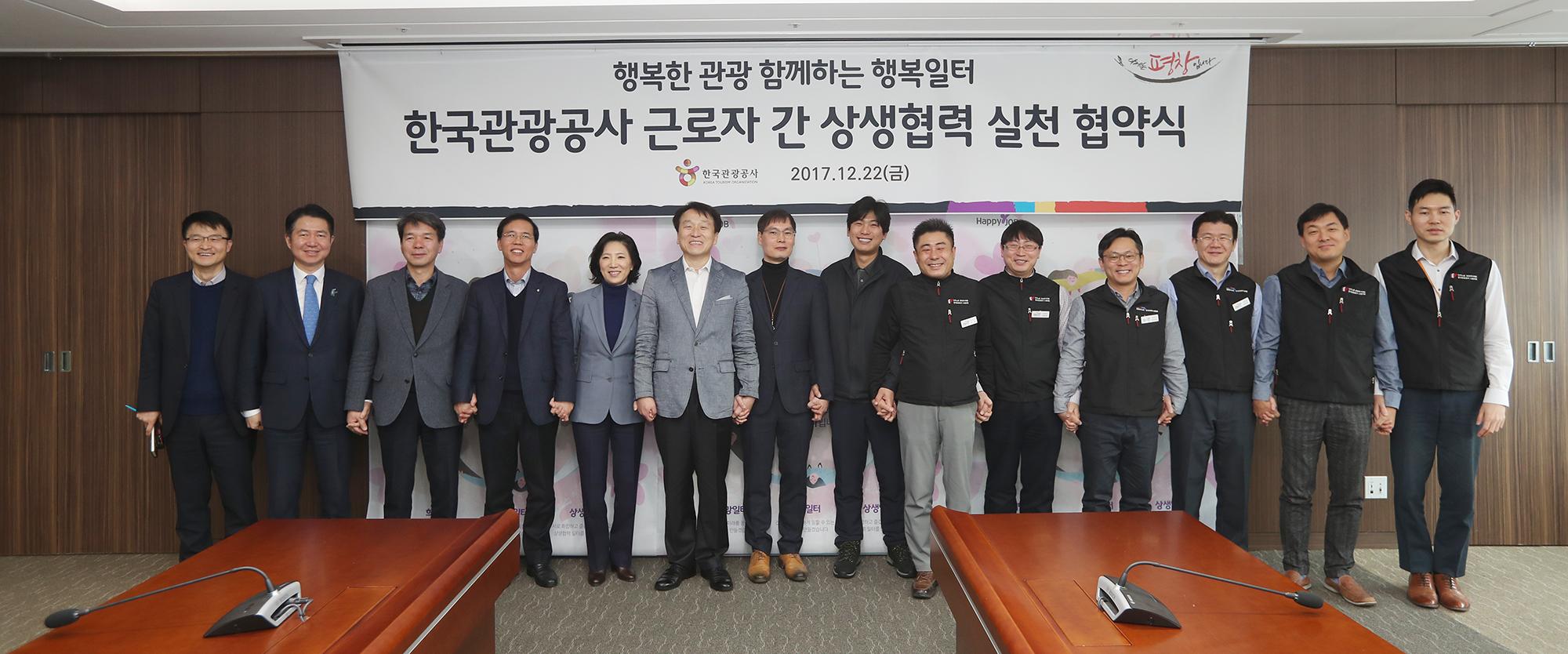 KTO, 공공기관 최초 노사·노노 상생협력 실천 협약 체결