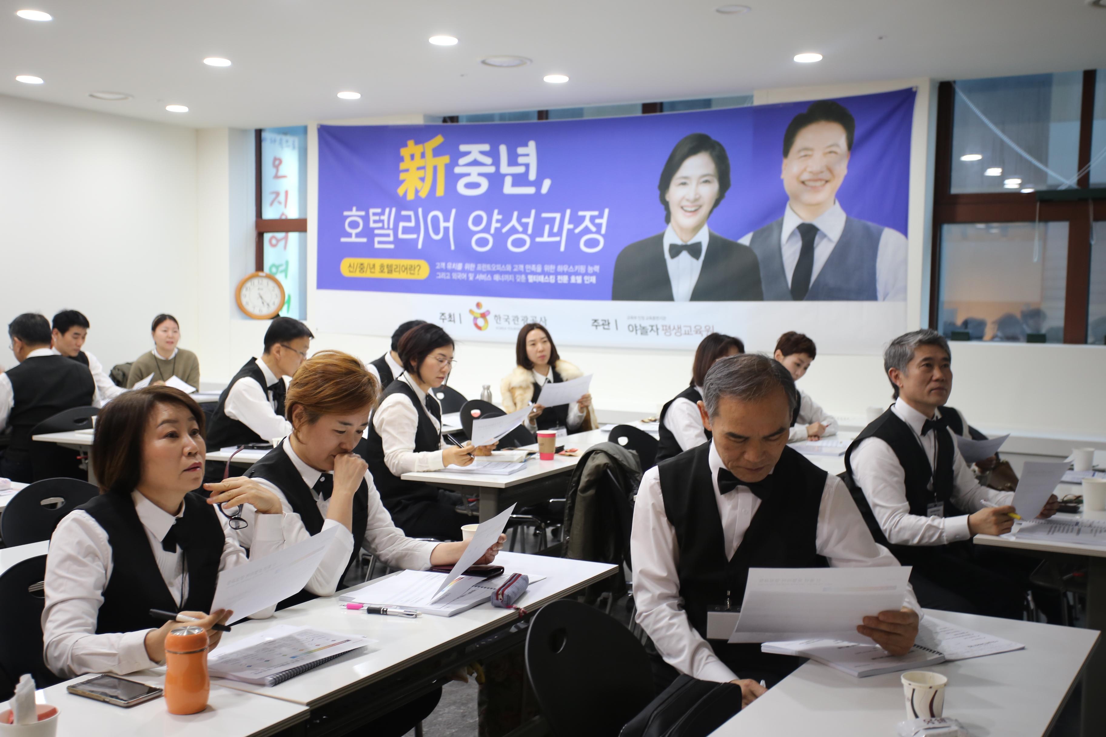 2018 신중년 호텔리어 양성과정 추진