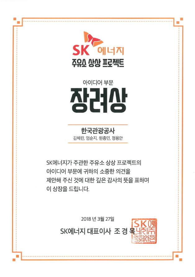 SK에너지 주유소 상상 프로젝트 아이디어 부문 장려상 수상