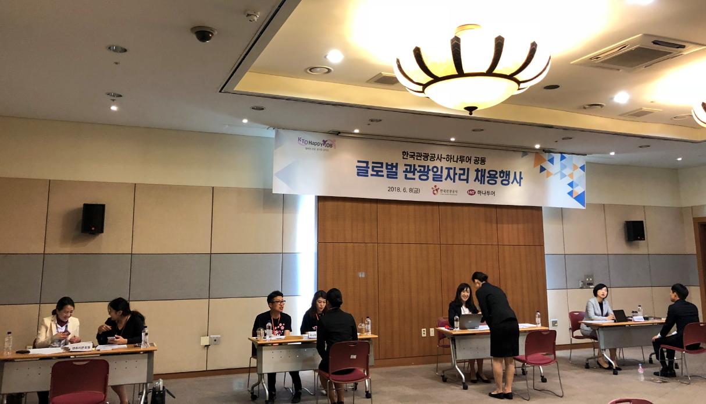 청년 글로벌 관광일자리 채용행사 개최