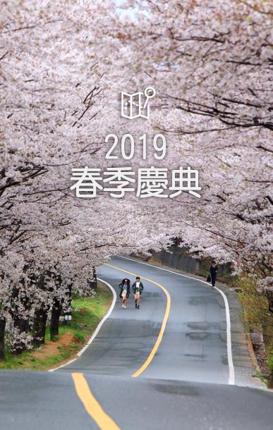 2019年春季慶典