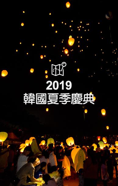 2019 韓國夏季慶典