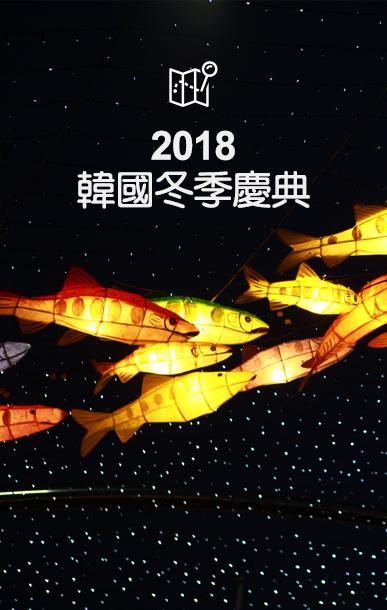 2018 韓國冬季慶典