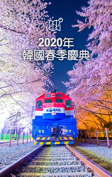 2020年 韓國春季慶典