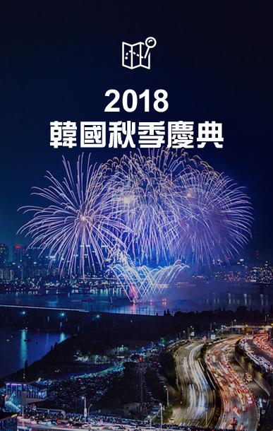 2018 韓國秋季慶典