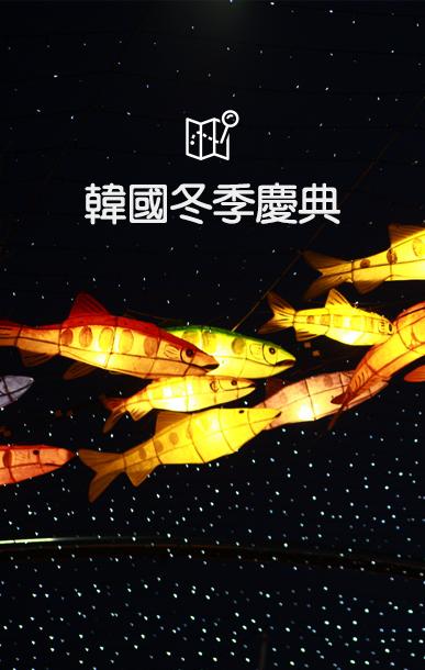韓國冬季慶典